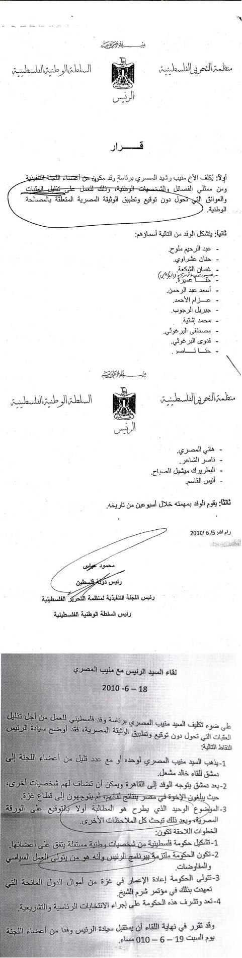 الوثيقة