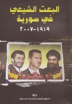 للدراسات السورية 1919- 2007