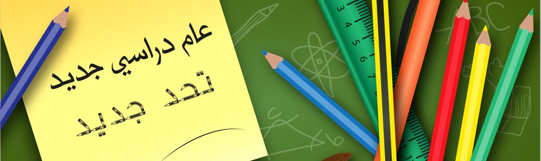 التربية العالم الإسلامي: إشكالية الموازنة derasi.jpg