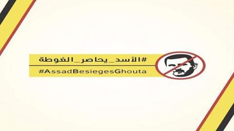 ناشطون يطلقون #الأسد_يحاصر_ الغوطة 1508751087.jpg?itok=df0uMbw_