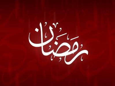 وشهر رمضان.. أخطأنا العنوان؟ 25_0.jpg?itok=hq-ivKAd