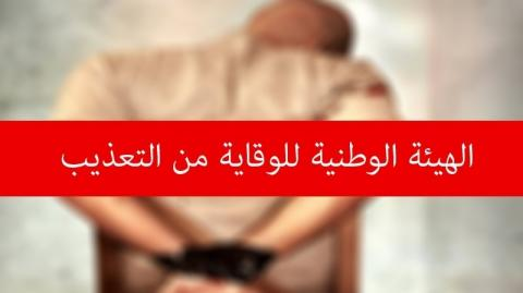 استقالة رئيسة هيئة الوقاية التعذيب 2_176.jpg?itok=YUxpXKRF
