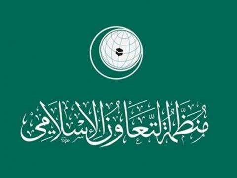 التعاون الإسلامي: الاتجاه المتزايد لكره 5a0101d9-378b-4d4a-9ce2-ca833255fc7d.jpg?itok=DxIKWrFz