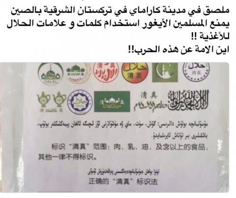ملصق بتركستان الشرقية يمنع المسلمين 77_2.jpeg?itok=ADVmRyQY