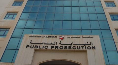 البحرين:حبس متهمين قضايا تتعلق بالإرهاب 7_128.jpg?itok=kD4zvgWh