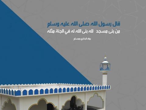 الكويت.. تدشين حملة لبناء مسجد DbRY2YiVAAAocOw.jpg?itok=A3hUZEX_
