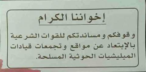 التحالف العربي يطالب سكان الحديدة De82As0XcAA_YrH.jpg?itok=L5TLNmwE