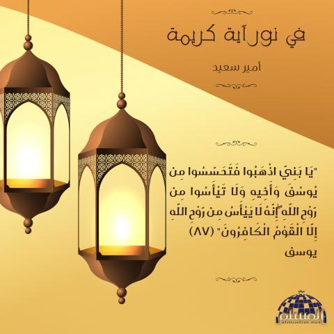 في نور آية كريمة ولا تيأسوا من روح الله موقع المسلم