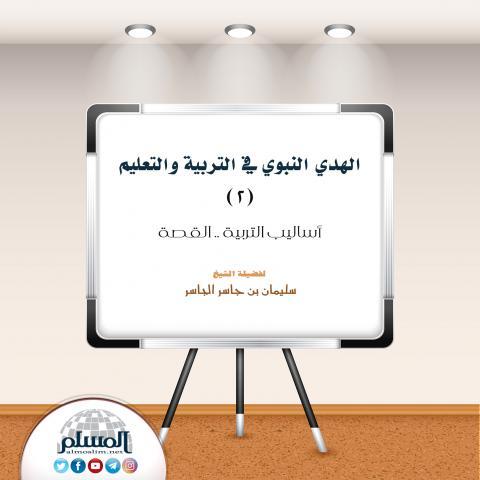 التربية والتعليم.. hadinabawi_0.jpg?itok=JPadUUjL