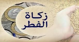 زكاة الفطر imagedgs.jpg?itok=h-K_2HXC