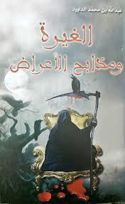 الحرب العفاف المجتمعات المسلمة index_16.jpg?itok=rwzdtAac