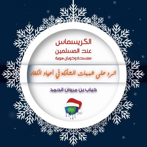 الرد على شبهات المشاركة في أعياد الكفار موقع المسلم