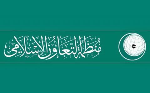 التعاون الإسلامي تدين تفجير مركزًا mmmmmm.jpg?itok=sjHtfsj-