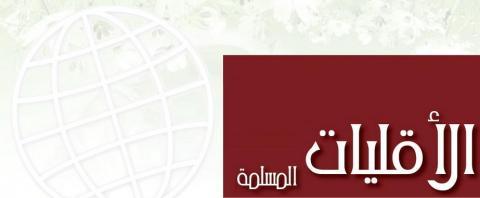 الفقه العقدي للأقليات الإسلامية news-bulletin1.jpg?itok=BbcKPC7f