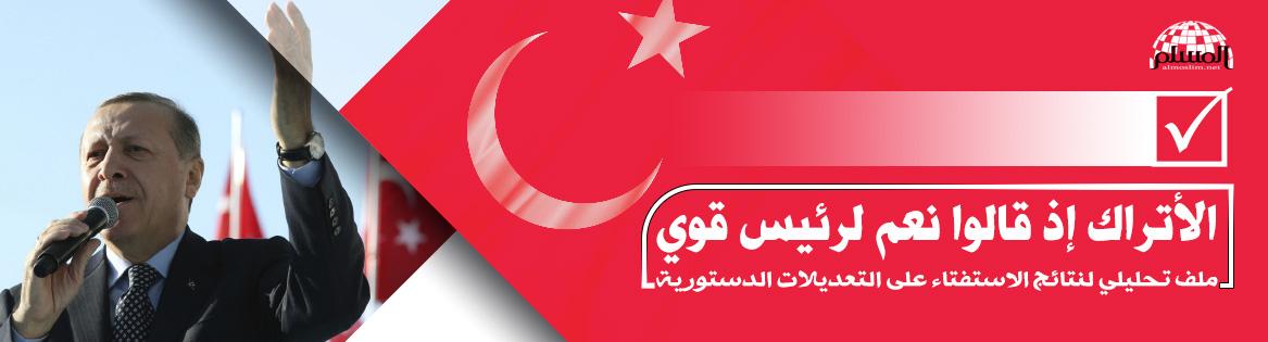 ملف الاستفتاء التركي